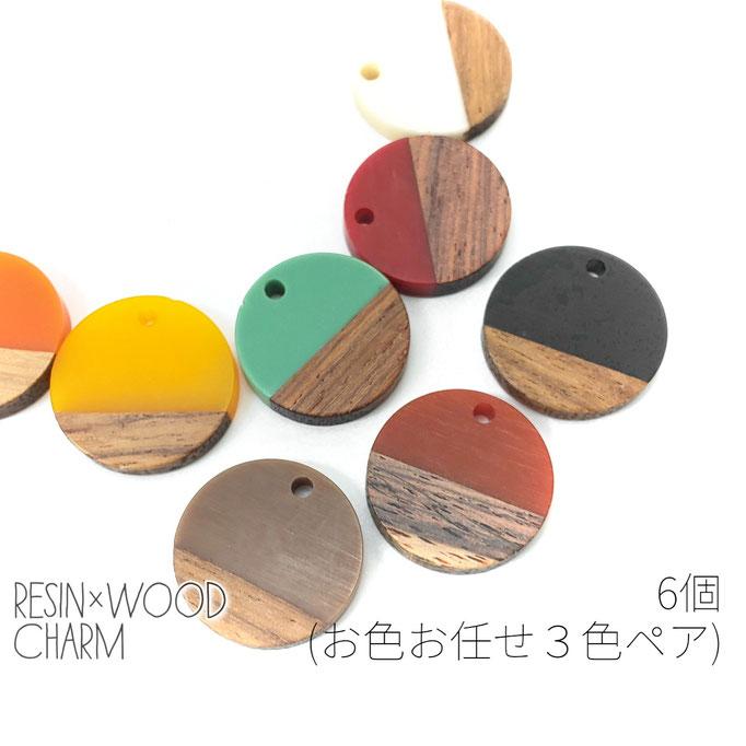 チャーム サークル 約18mm バイカラー 樹脂×ウッド お得な6個/お色お任せ3色ペア/ci098mix