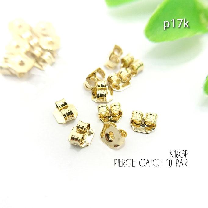 10ペア(20個)☆高品質鍍金☆ピアスキャッチ☆k16gp【p17k】