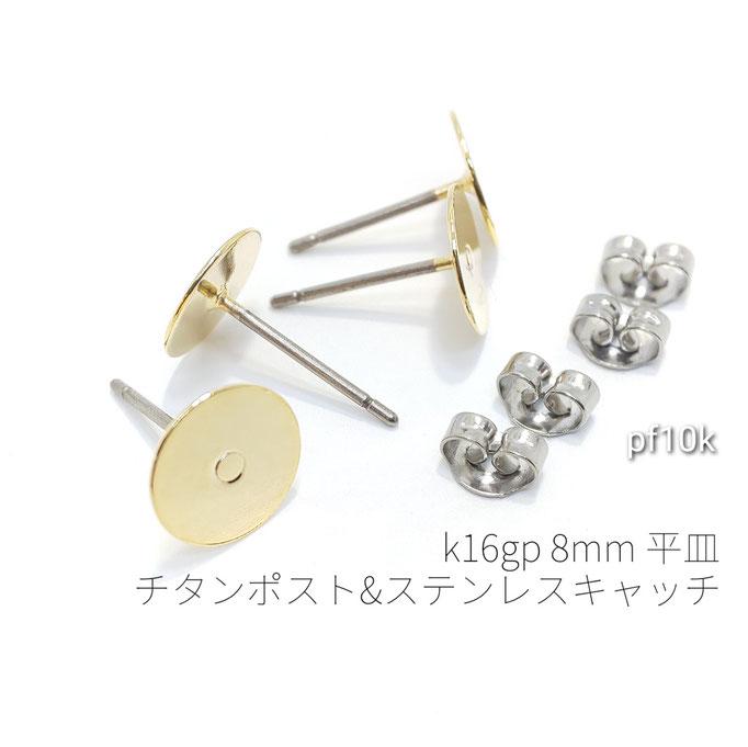 2ペア(4本)☆8mm平皿*チタンポスト×ステンレスキャッチ*高品質ピアス☆k16gp【pf10k】
