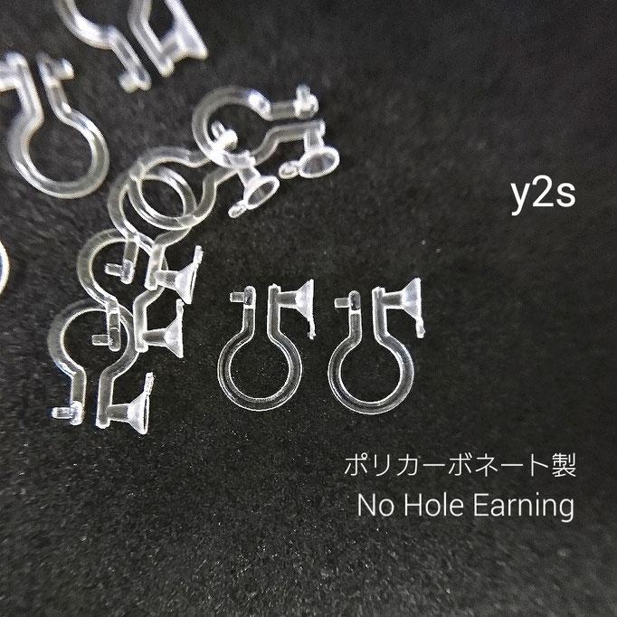 5ペア☆ポリカーボネート製*オメガノンホール☆3mmカップ+カン付き【y2s】