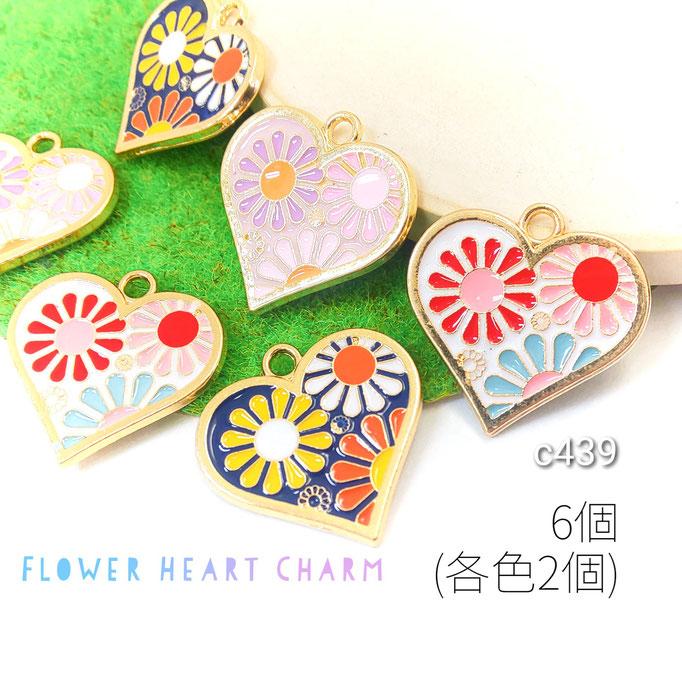 6個/各色2個 花柄 ハートカラーチャーム【c439】