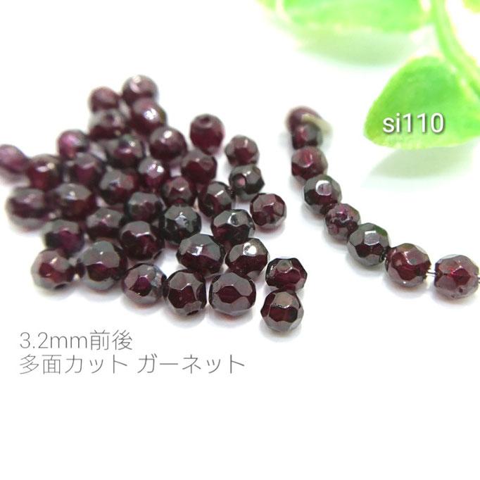 約4g☆約3.2mm前後*多面カット*ミニガーネット☆天然石*1月の誕生石【si110】
