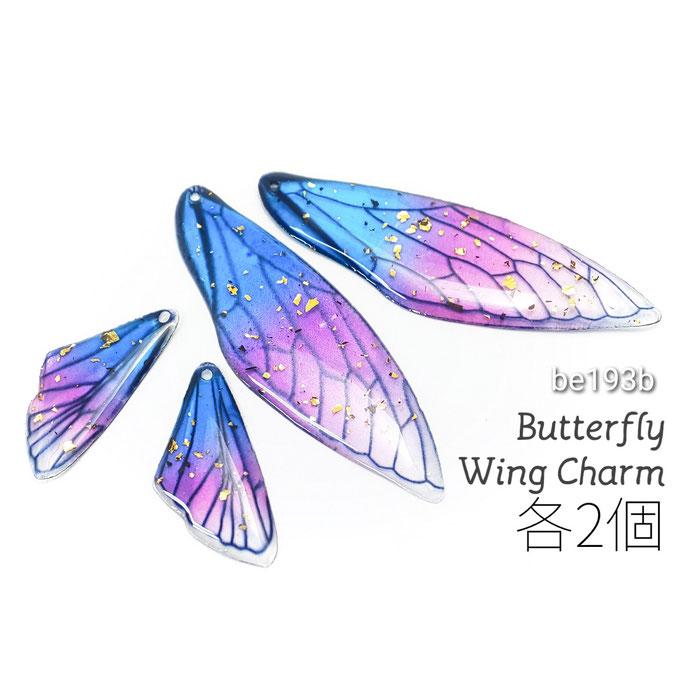 訳アリ 各2個ずつ 蝶々の羽根モチーフ グラデーションアクリルチャーム Bカラー【be193b】