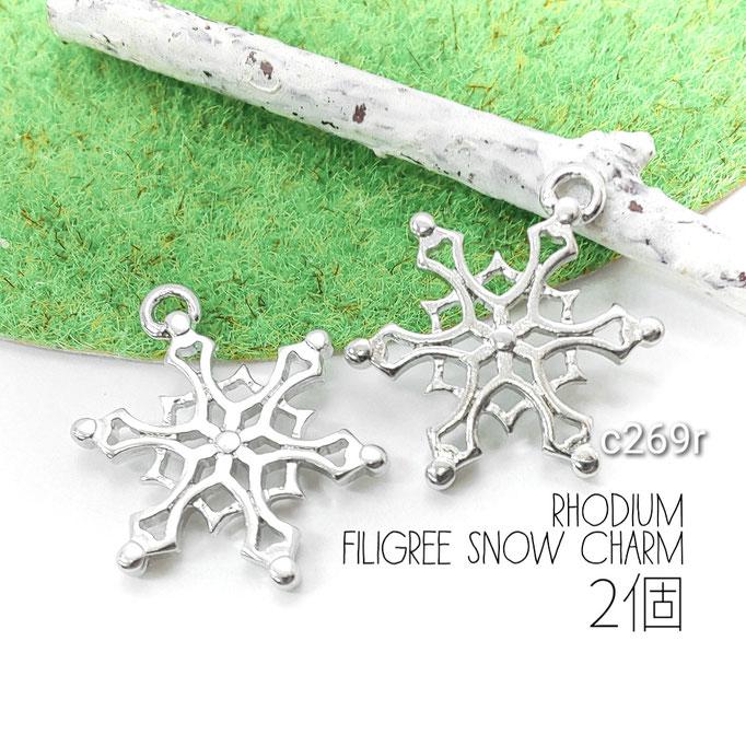 雪透かし チャーム 雪の結晶 冬 ハンドメイド 高品質 2個/本ロジウム/c269r