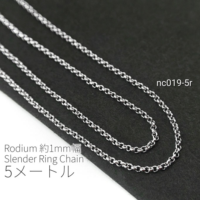 5メートルカット コマ幅約1mm 高品質細リングチェーン 本ロジウム【nc019-5r】