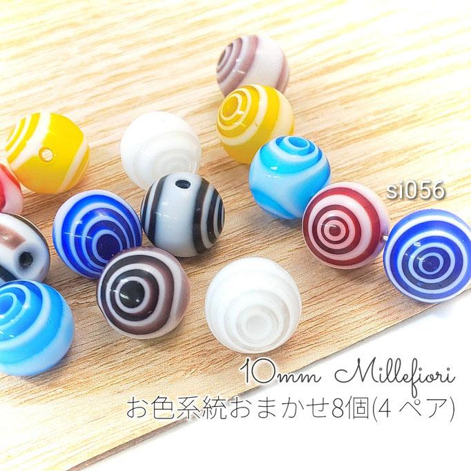 8個(お色系統お任せペア)約10mm☆手作りミルフィオリガラスビーズ【si056】