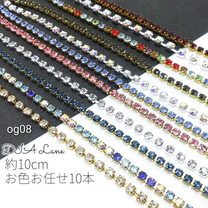 約10センチ×お色おまかせ10本 ダイヤレーン詰め合わせ【og08】