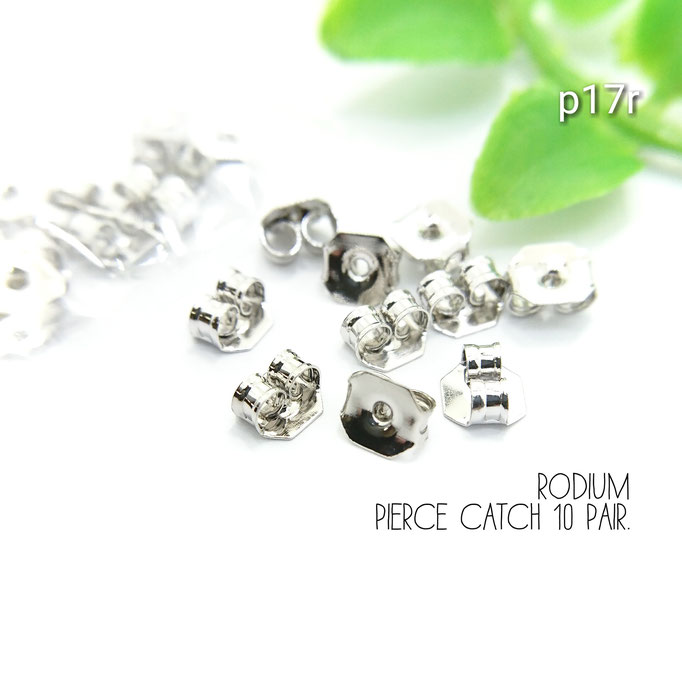 10ペア(20個)☆高品質鍍金☆ピアスキャッチ☆本ロジウム【p17r】