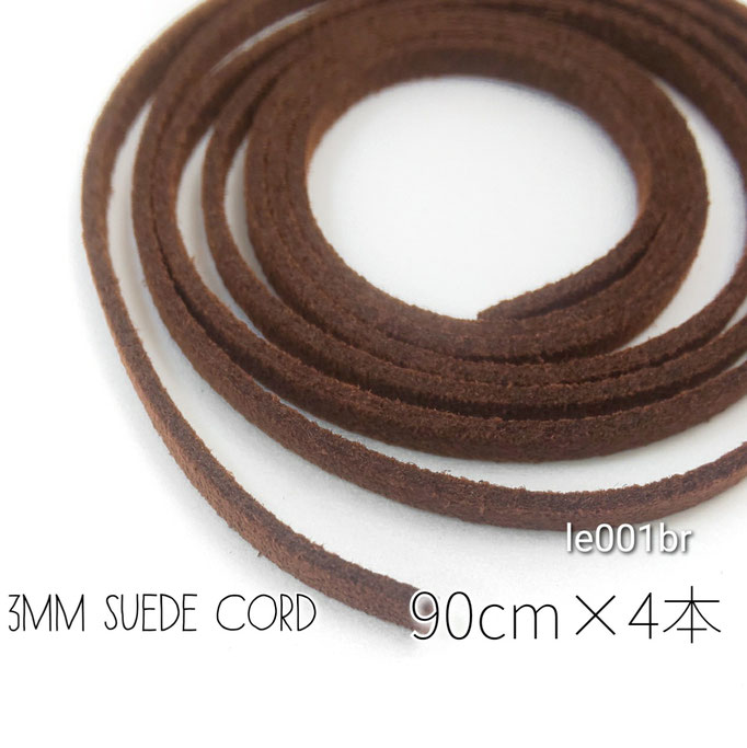 4本(1本約90cm) 3mm幅 スエード合皮紐 韓国製高品質☆ブラウン【le001br】