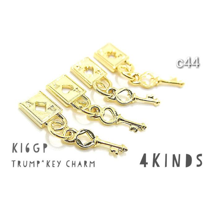 4種*各1個セット☆K16GP☆トランプ×キーのチャーム☆高品質☆【c44】