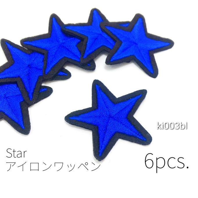 6枚☆約38mm スター刺繍アイロンワッペン☆ブルー【ki003bl】