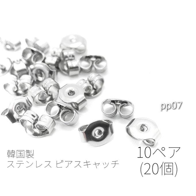 ステンレス ピアスキャッチ 金属アレルギー対応 10ペア/20個 高品質 韓国製/pp07