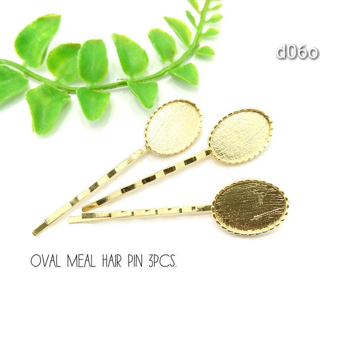 3本☆シンプルミール皿付きヘアピン☆オーバル(皿内径約18×13mm)【d06o】