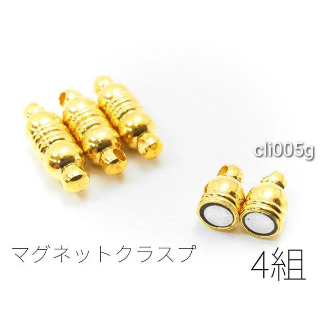 マグネットクラスプ 留め具 4組 オーバル 約8.5×4mm 磁気 留め具/ゴールド色/cli005g