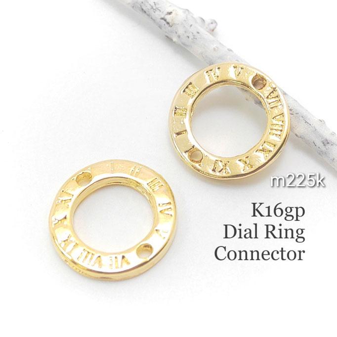 2個 高品質 文字盤メタルリングコネクター k16gp【m225k】