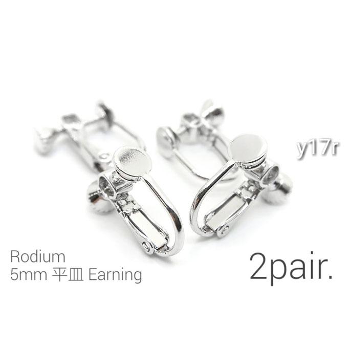 2ペア☆検品済み*高品質・5mm平皿ネジばねイヤリング☆本ロジウム【y17r】