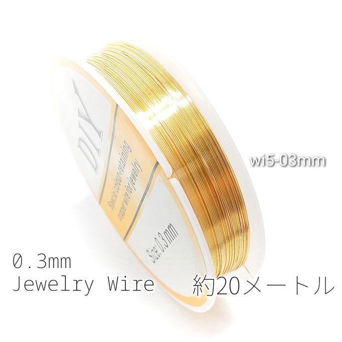 約20M/1巻☆0.3㎜ SPジュエリーワイヤー☆ゴールド色【wi5-03mm】