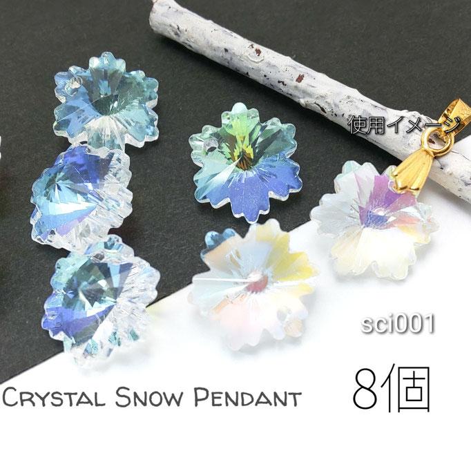 雪の結晶 ガラスチャーム 雪 冬 スノー ガラスペンダント 約14×12mm 8個 オーロラ/sci001