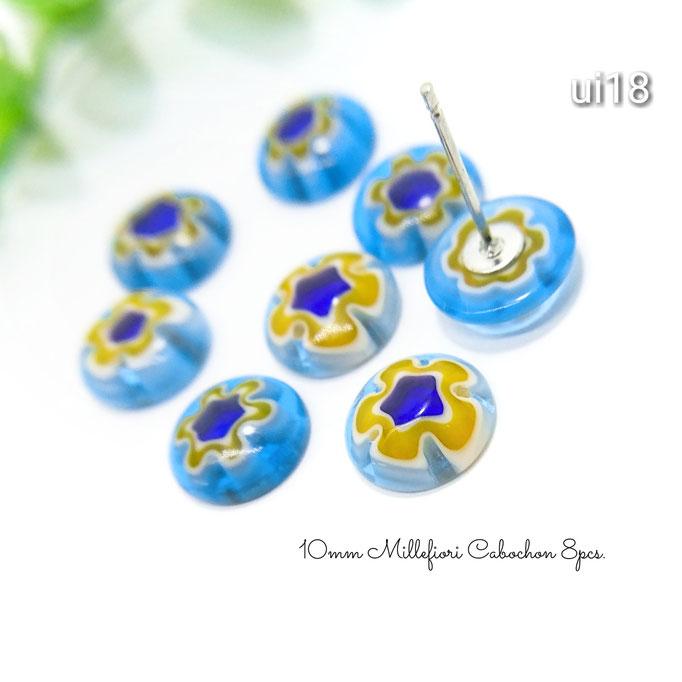 8個☆手作りミルフィオリ*ドームガラスカボション*約10㎜ ライトブルー【ui18】