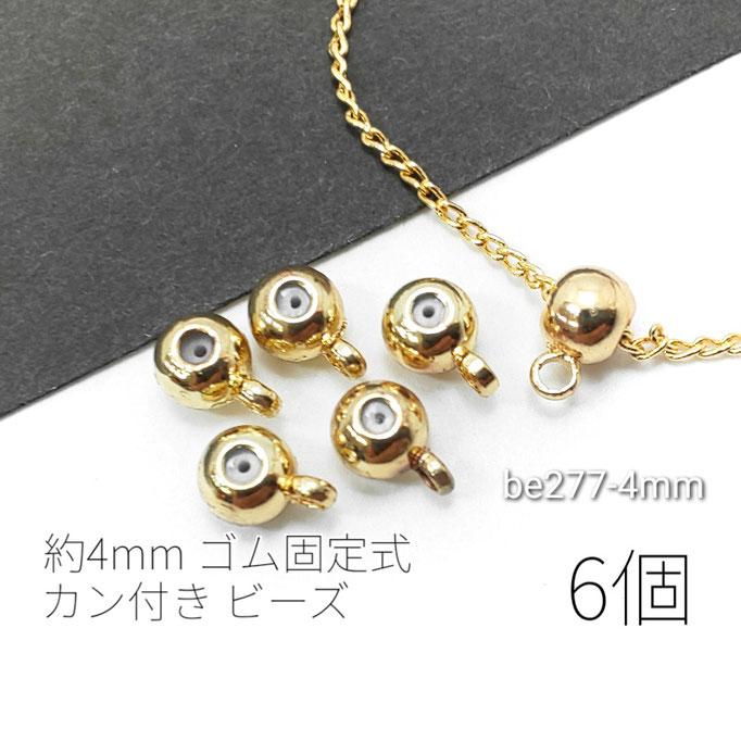 ビーズ 留め具 ゴム固定式【特価】金属beads 4mm カン付きリングビーズ パーツ 6個/be277-4mm