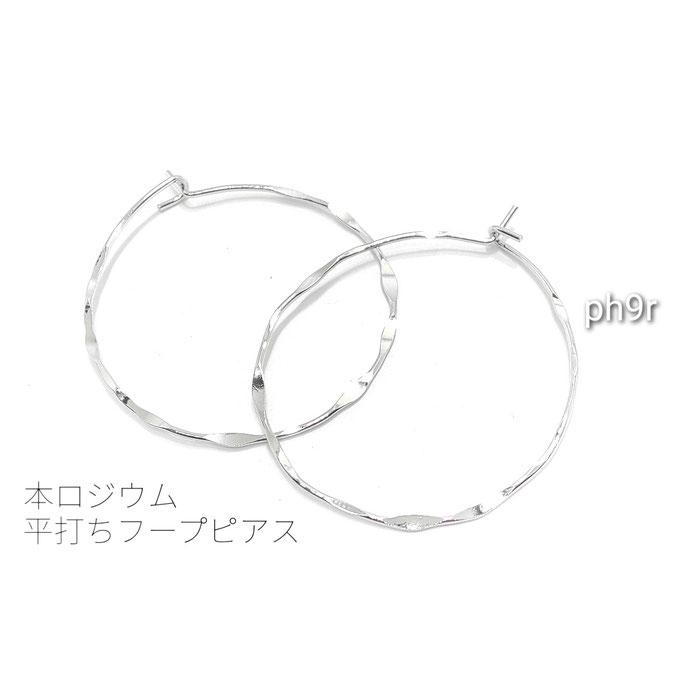 2個(1ペア)高品質 平打ちデザインフープピアス 本ロジウム【ph9r】
