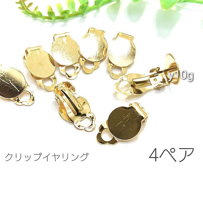 4ペア(8個)☆シンプル*平皿クリップイヤリング☆ゴールド色【y10】