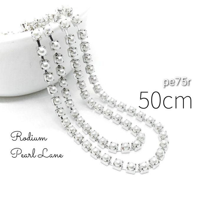 約50cm 高品質 約2mm幅 パールレーン 本ロジウム【pe75r】