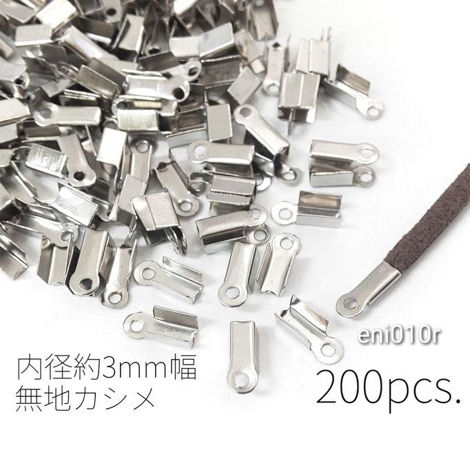訳アリ 約200個☆3.4mm幅の無地カシメ☆エンドパーツ☆ロジウム色【eni010r】