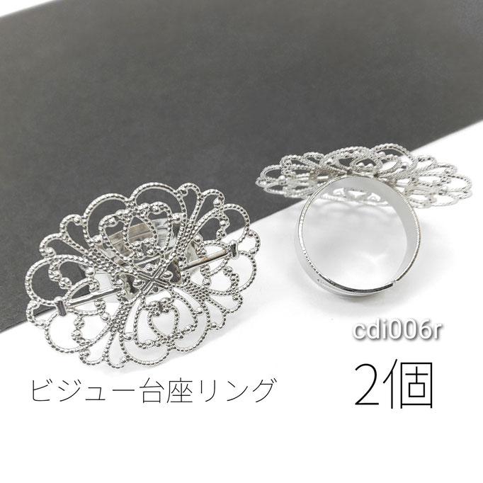 リング ビジュー 土台 透かし 台座 2個 真鍮製 サイズ調節 アンティーク調 指輪 ロジウム色/cdi006r