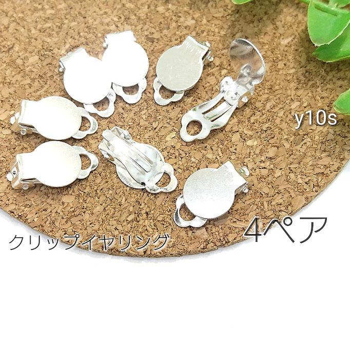 4ペア(8個)☆シンプル*平皿クリップイヤリング☆シルバー色【y10s】