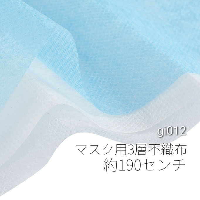約190cm 使い捨てマスク製作用 3層不織布 メルトブロー【gi012】