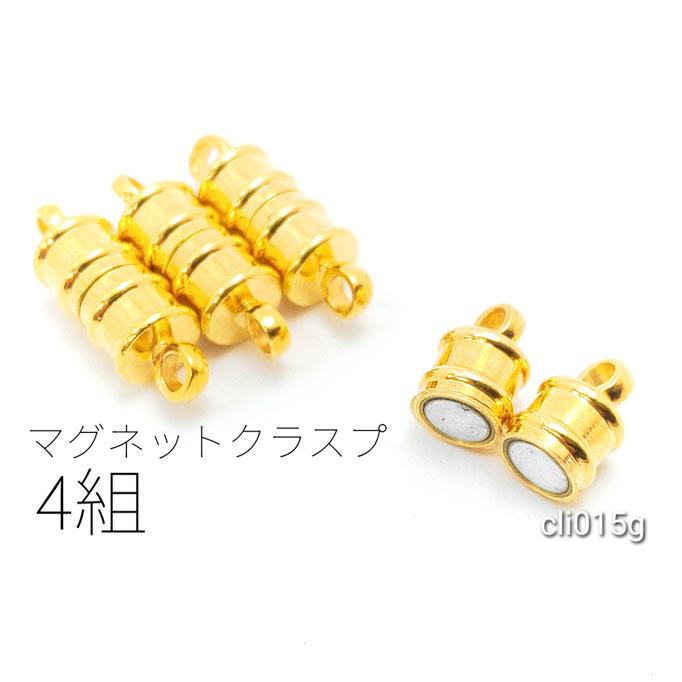 マグネットクラスプ 留め具 4組 コラム 円柱 真鍮製 約10×6mm 磁気 留め具/ゴールド色/cli015g