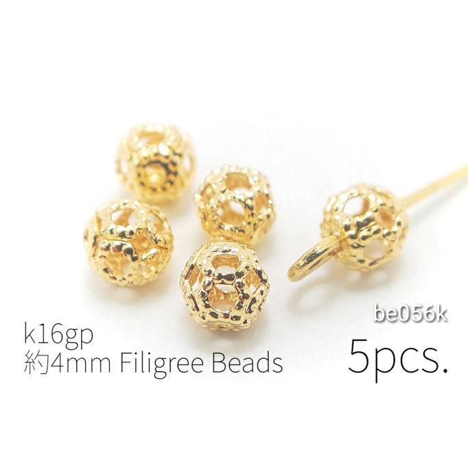 5個 高品質 約4mm 繊細な透かし中空ビーズ k16gp【be056k】