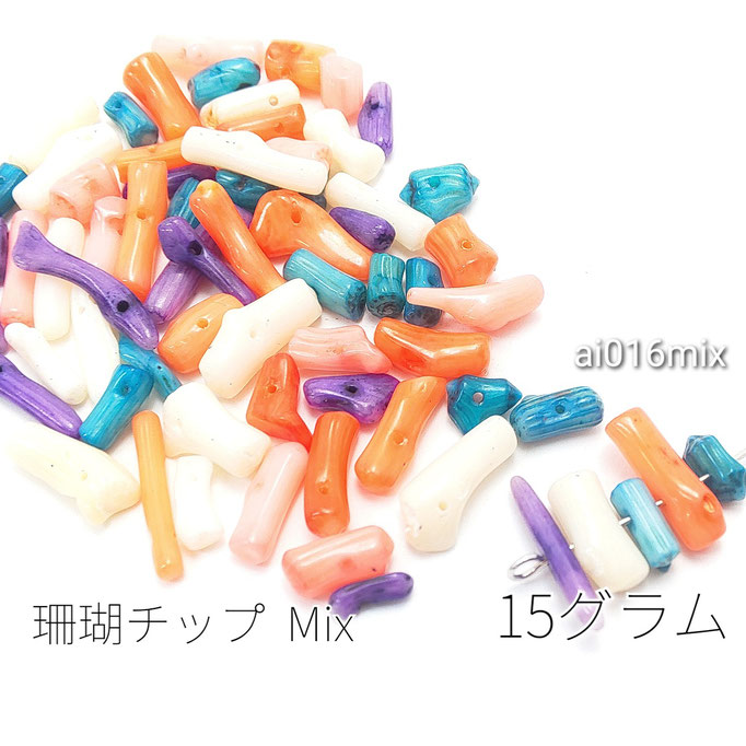 約15グラム☆天然珊瑚の染色チップ*貫通穴*MIX【ai016mix】