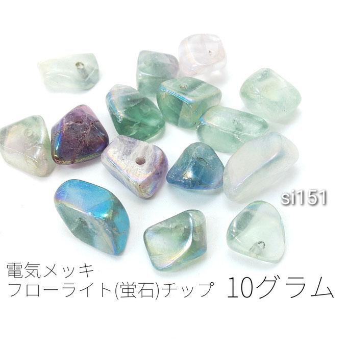 電気メッキ 天然石 ビーズ フローライト 蛍石 約10グラム 貫通穴 自然石 チップ 約7mm~23mm MIX/si151