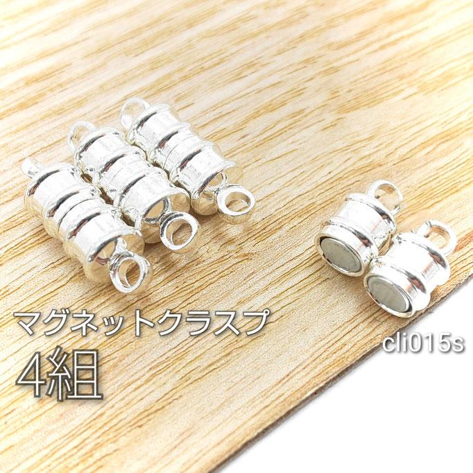 マグネットクラスプ 留め具 4組 コラム 円柱 真鍮製 約10×6mm 磁気 留め具/シルバー色/cli015s