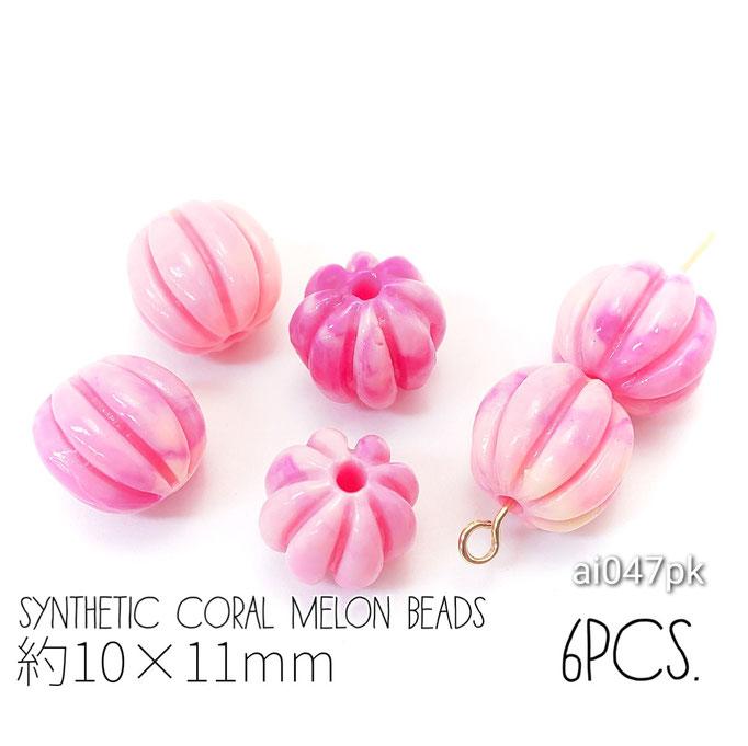 6個 約10×11mm 合成珊瑚のメロンビーズ マリン☆ピンク系【ai047pk】