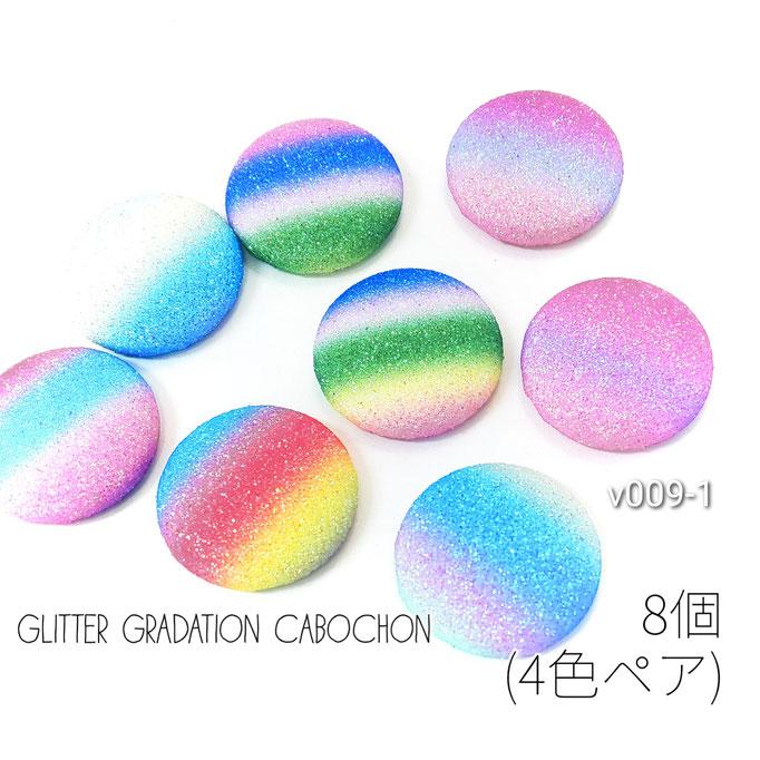 8個/4色ペア 約25mm ラメグラデーション カボション【v009-1】