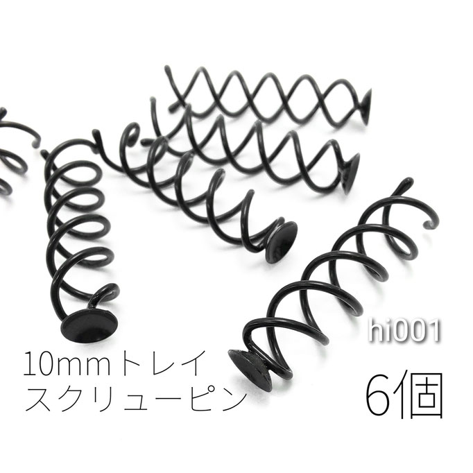 ヘアピン スクリューピン 土台 約10mm カップ トレイ付き ヘアピアス 6個/hi001