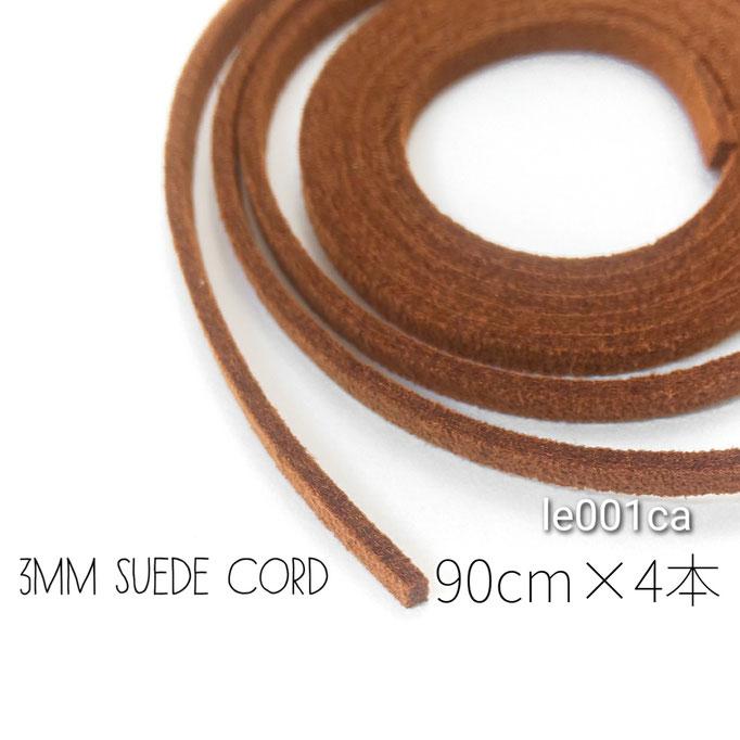 4本(1本約90cm) 3mm幅 スエード合皮紐 韓国製高品質☆キャメル【le001ca】