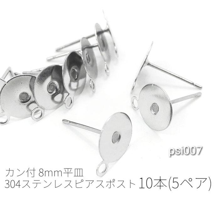10本(5ペア)☆約8mm平皿カン付き 304ステンレス ピアスポスト【psi007】