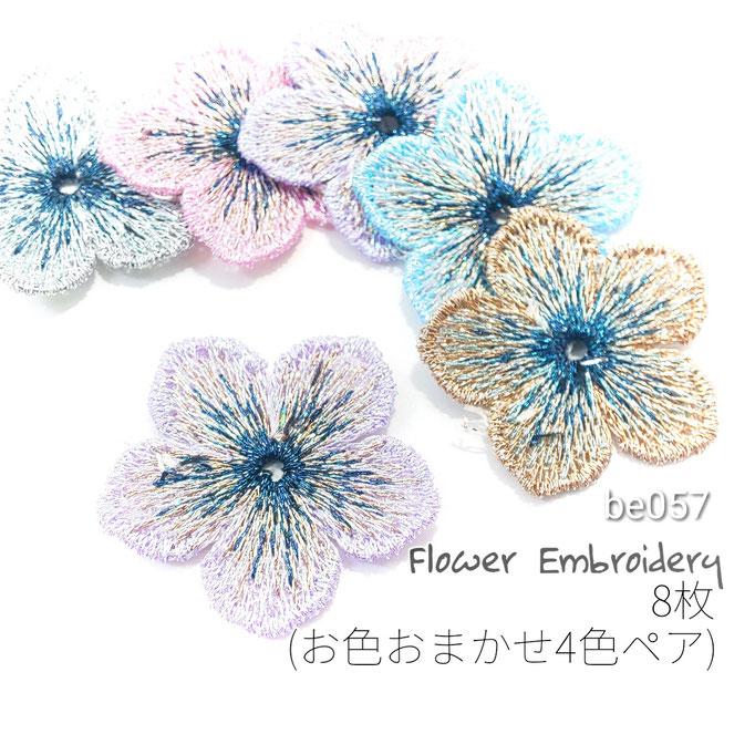 8枚(お色おまかせ4色ペア)中心穴あき 刺繍レース フラワーパーツ【be057】