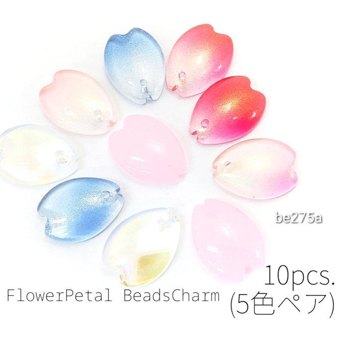 10個(5色ペア)桜花びらモチーフ*ガラスビーズチャーム Aカラー【be275a】