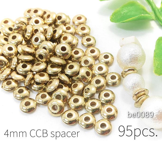 約95個 約4mm CCBのシンプルロンデルスペーサービーズ【be089】