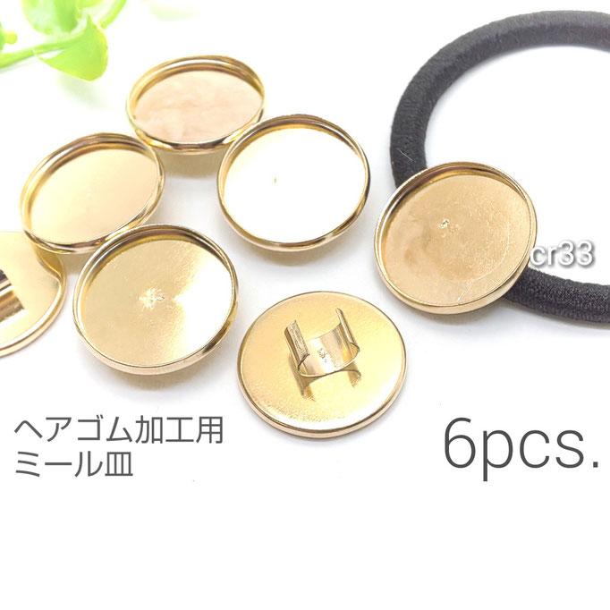6個☆サークルミール皿付き*ヘアゴム加工パーツ【cr33】