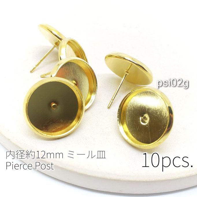 10本(5ペア) 真鍮製 内径約12mmミール皿 ピアスポスト☆ゴールド色【psi02g】