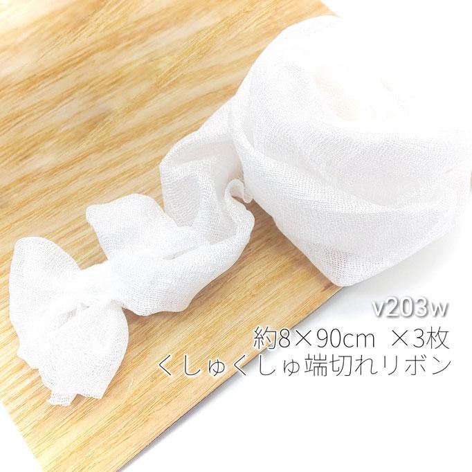 特価 3枚 約8×90cm前後 くしゅくしゅ端切れリボン コサージュ製作に ホワイト系【v203w】