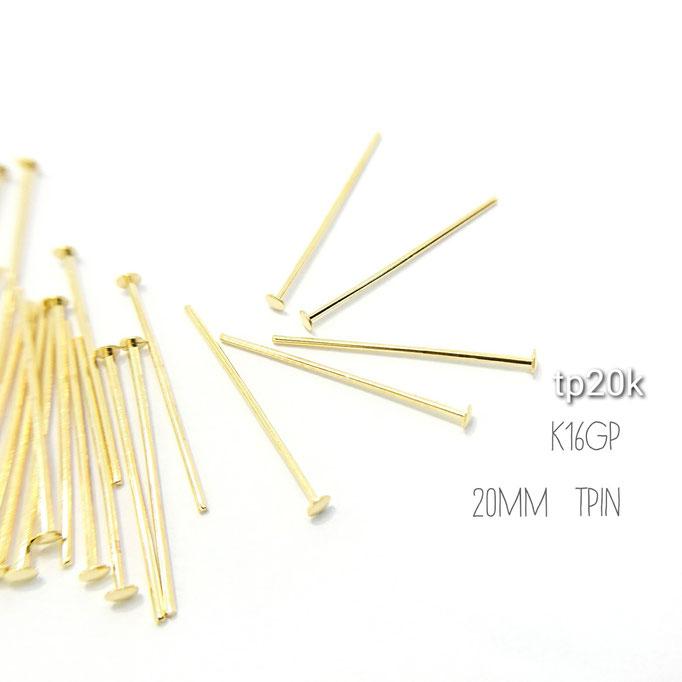約100本 20mmTピン高品質 k16gp【tp20k】