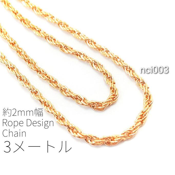 約3メートルカット 幅約2mm幅 ロープデザインチェーン 【nci003】