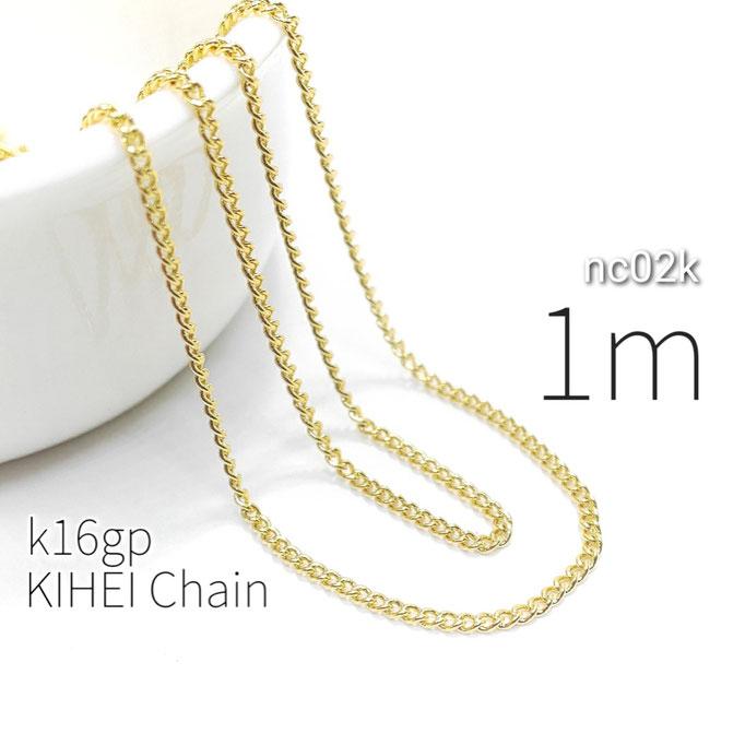 1m切り売り 細め 約1mm高品質キヘイチェーン k16gp【nc02k】